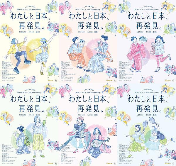 『渋谷ヒカリエ 8th Anniversary シブピカ博2020「わたしと日本、再発見。」』ビジュアル