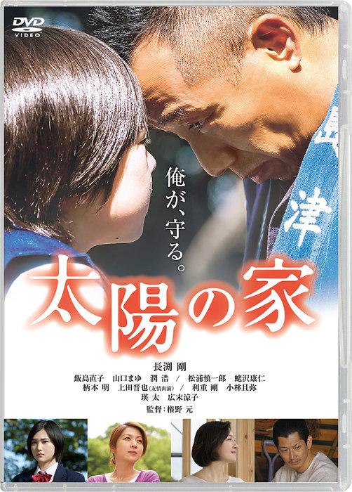 『太陽の家』DVD ©2019映画「太陽の家」製作委員会