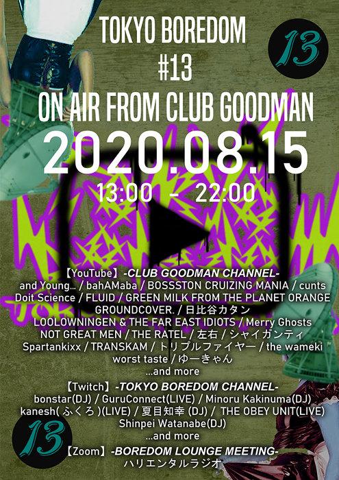 『TOKYO BOREDOM #13 ON AIR FROM CLUB GOODMAN』ビジュアル