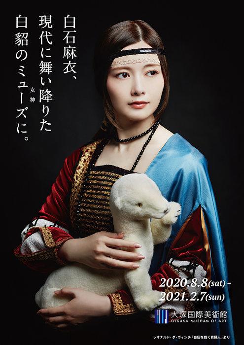 チェチリア・ガッレラーニに扮した白石麻衣 写真提供:大塚国際美術館