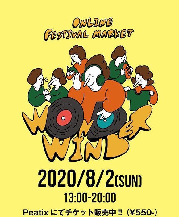 『WonderWind〜Online Festival Market』ビジュアル