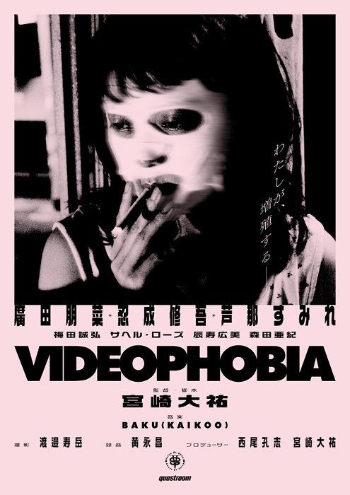 『VIDEOPHOBIA』ビジュアル ©「VIDEOPHOBIA」製作委員会