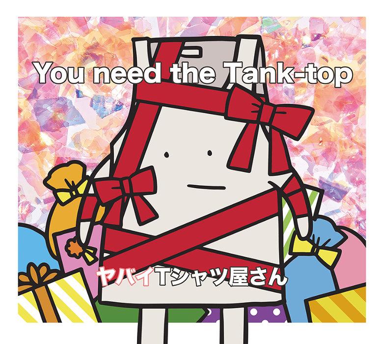 ヤバイTシャツ屋さん『You need the Tank-top』通常盤ジャケット