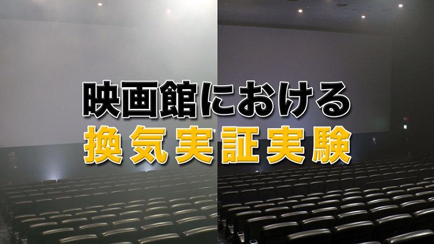 「映画館における換気実証実験」