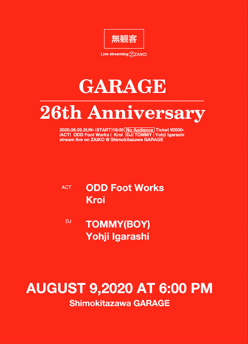 『GARAGE 26th Anniversary』ビジュアル