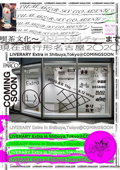 『現在進行形名古屋2020 LIVERARY Extra in Shibuya,Tokyo』ビジュアル