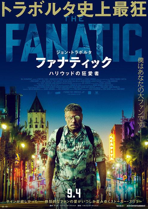 『ファナティック ハリウッドの狂愛者』ポスタービジュアル ©BILL KENWRIGHT LTD, 2019