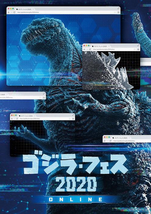 『ゴジラ・フェス オンライン 2020』ビジュアル TM & ©TOHO CO., LTD.