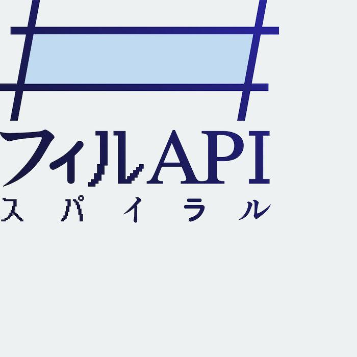 『#フィルAPIスパイラル』ビジュアル