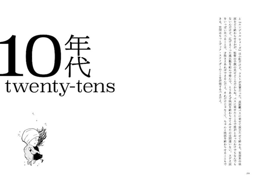 押井守『押井守の映画50年50本』より