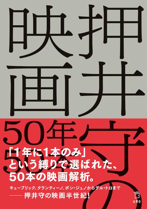 押井守『押井守の映画50年50本』表紙