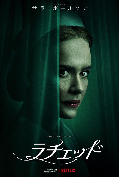 『ラチェッド』キービジュアル Netflixオリジナルシリーズ『ラチェッド』9月18日(金)より独占配信開始