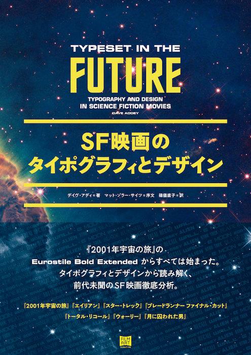 デイヴ・アディ『SF映画のタイポグラフィとデザイン』表紙