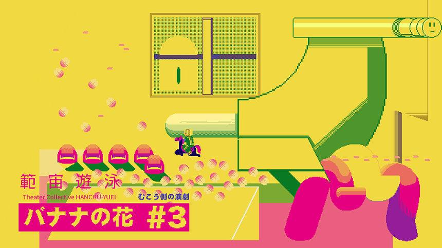 範宙遊泳のオンライン作品『むこう側の演劇「バナナの花」#3』本日公開