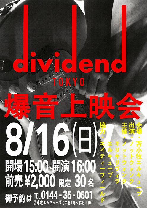『NOT WONK presents「dividend Tokyo」爆音上映会』ビジュアル