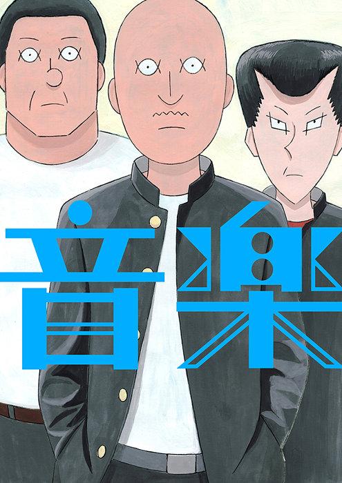 『音楽』DVD、Blu-rayジャケット ©大橋裕之 ロックンロール・マウンテン Tip Top