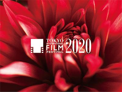 『第33回東京国際映画祭』ロゴ