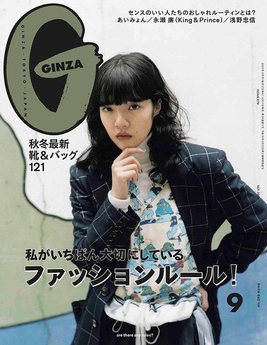 『GINZA 9月号』表紙 ©マガジンハウス