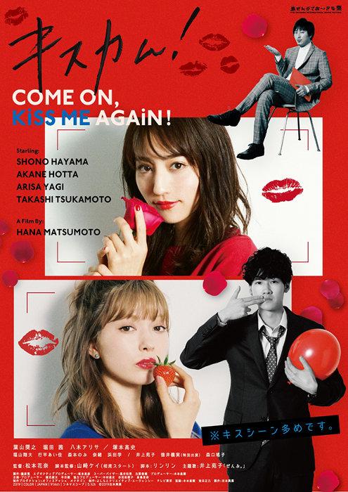『キスカム!~COME ON, KISS ME AGAIN! ~』ビジュアル ©2019吉本興業
