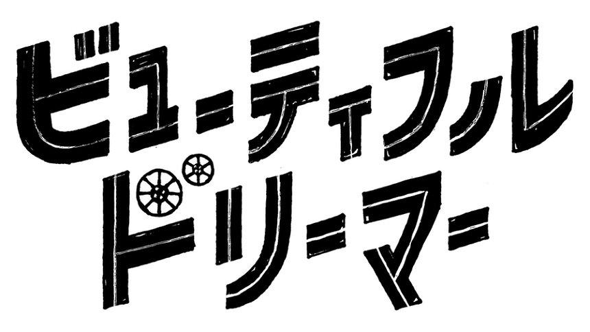 『ビューティフル ドリーマー』ロゴ © 2020 映画「ビューティフルドリーマー」製作委員会