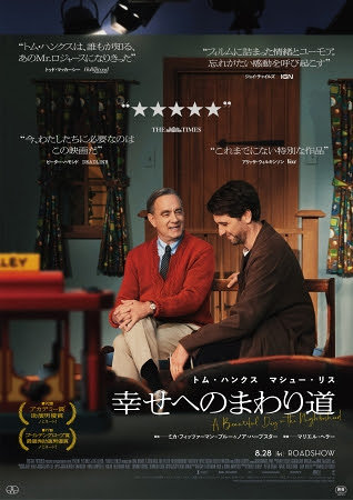 『幸せへのまわり道』ポスタービジュアル ©2019 Columbia Pictures Industries, Inc. and Tencent Pictures (USA) LLC. All Rights Reserved.
