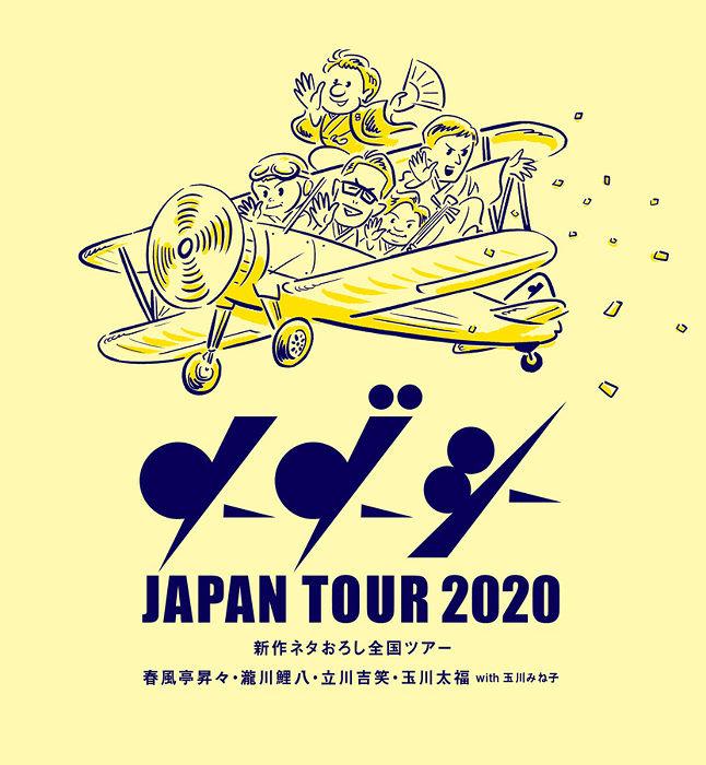 『ソーゾーシーTOUR2020』ビジュアル