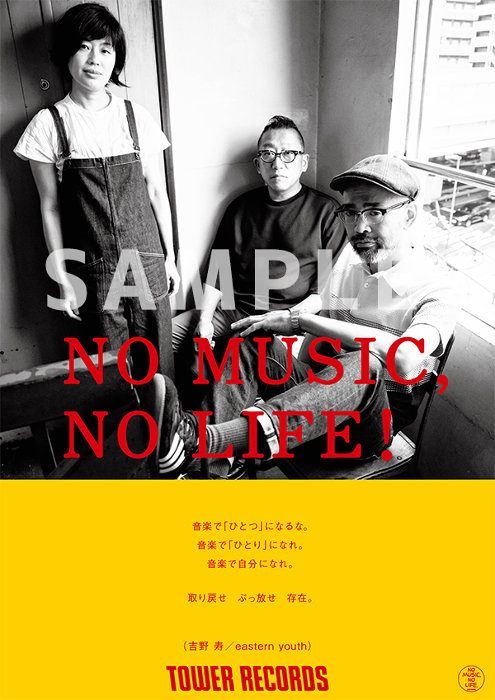 「NO MUSIC, NO LIFE.」eastern youth