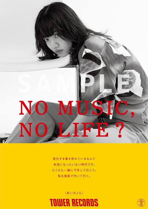 「NO MUSIC, NO LIFE.」あいみょん