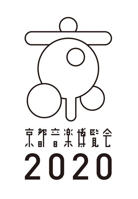 『京都音楽博覧会2020 オンライン』ビジュアル