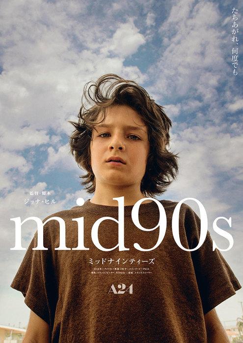 『mid90s ミッドナインティーズ』ポスタービジュアル ©2018 A24 Distribution, LLC. All Rights Reserved.