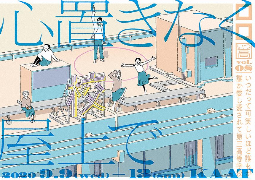 三浦直之脚本・演出、ロロいつ高シリーズ第8弾『心置きなく屋上で』9月上演