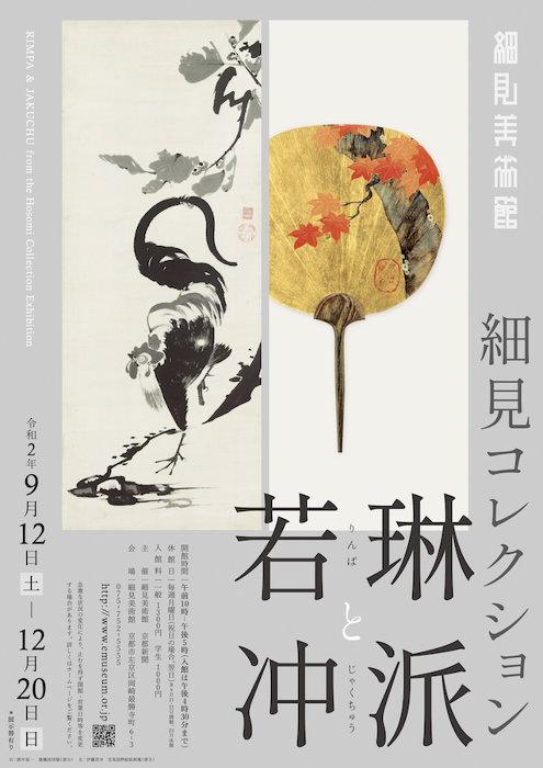 『細見コレクション―琳派と若冲―』展ビジュアル