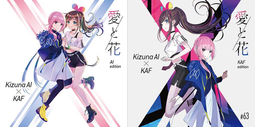 Kizuna AI×花譜『愛と花 -AI edition-』『愛と花 -KAF edition-』ジャケット