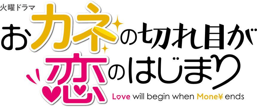 『おカネの切れ目が恋のはじまり』ロゴ