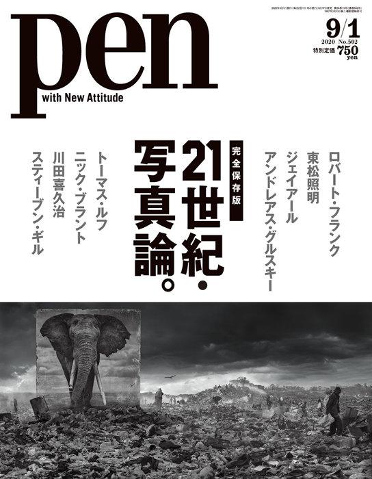 『Pen 2020年9月1日号』表紙