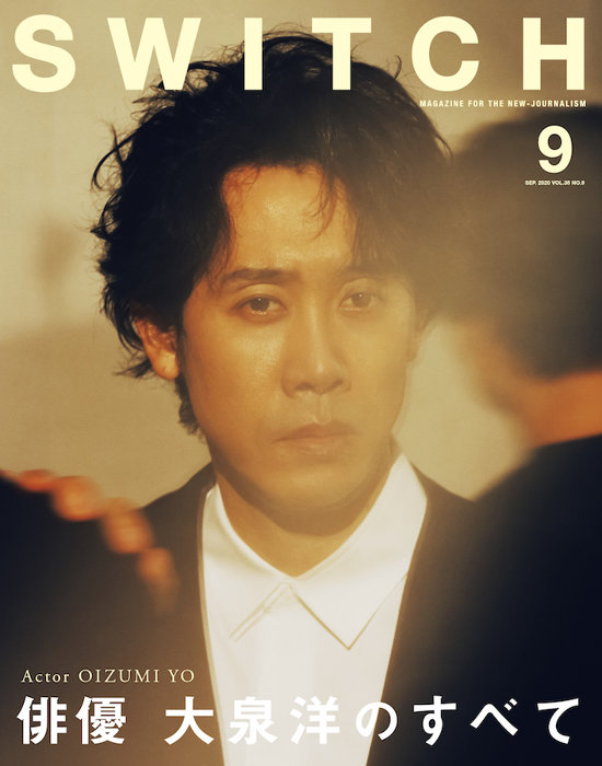 『SWITCH Vol.38 No.9』表紙