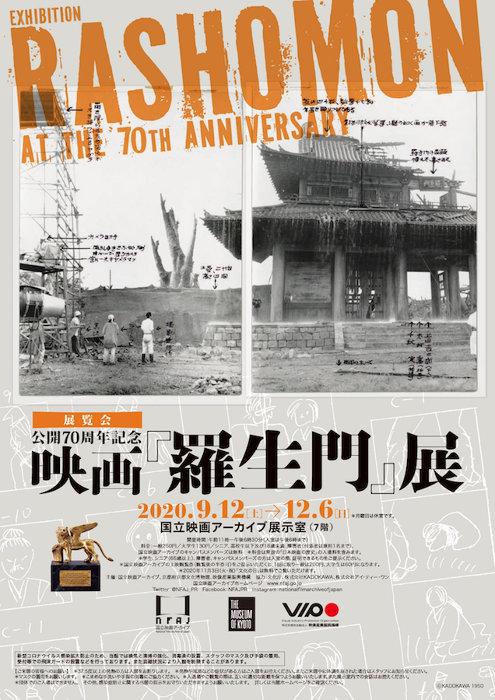 『公開70周年記念 映画『羅生門』展/Rashomon at the 70th Anniversary』ビジュアル