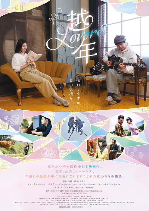 『越年 Lovers』本ポスタービジュアル ©2019映画「越年」パートナーズ