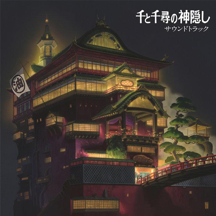 『千と千尋の神隠し/サウンドトラック』