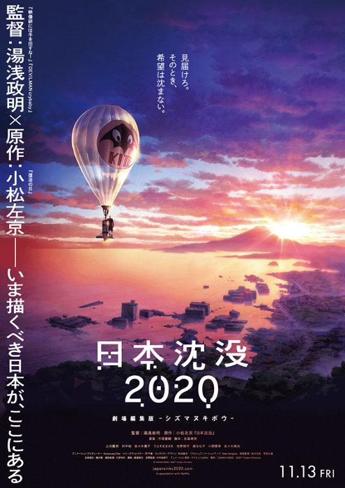 """『日本沈没2020 劇場編集版 -シズマヌキボウ-』ポスタービジュアル ©""""JAPAN SINKS : 2020""""Project Partners"""
