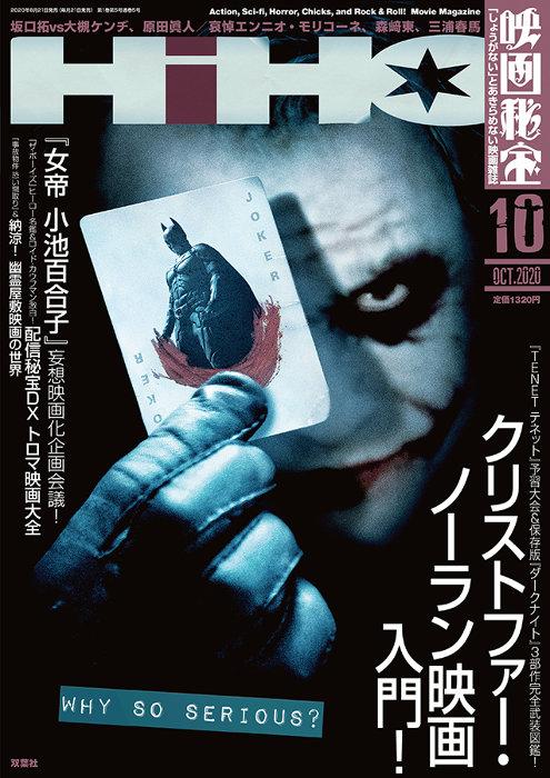 『映画秘宝 10月号』表紙 ©双葉社・オフィス秘宝