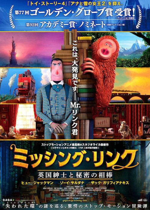 『ミッシング・リンク 英国紳士と秘密の相棒』日本版ビジュアル ©2019 SHANGRILA FILMS LLC. All Rights Reserved