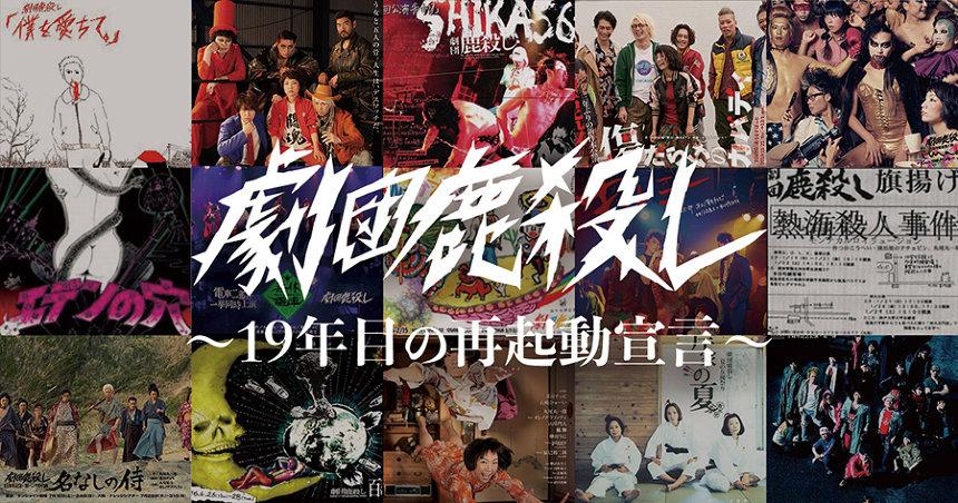 劇団鹿殺し「再起動」宣言 クラウドファンディング始動&11月に劇団公演