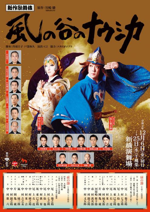 『新作歌舞伎「風の谷のナウシカ」』ビジュアル