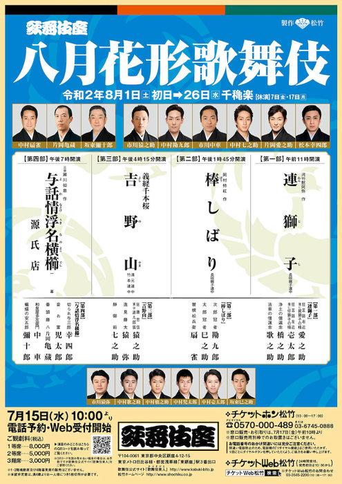 『歌舞伎座「八月花形歌舞伎」』ビジュアル