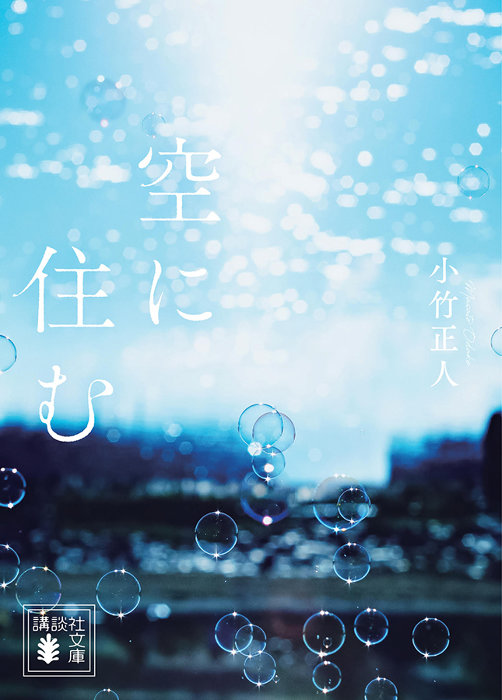 小竹正人『空に住む』文庫版表紙 出版社:講談社