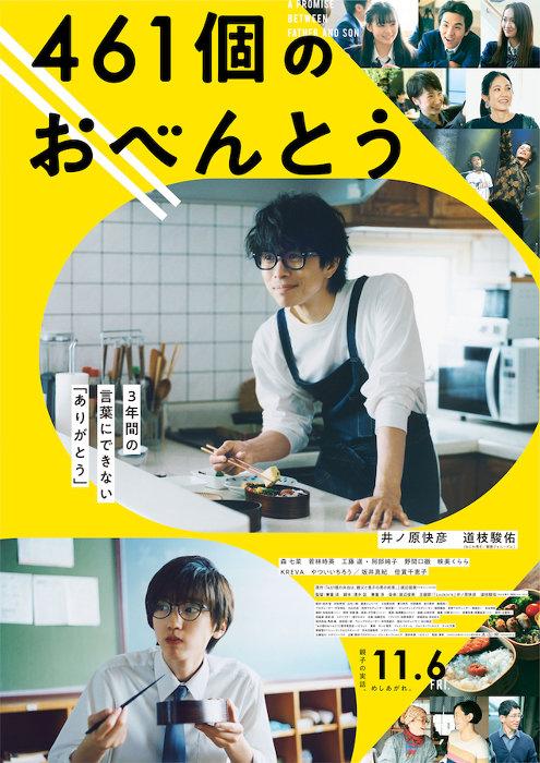 『461個のおべんとう』本ポスタービジュアル ©2020「461個のおべんとう」製作委員会