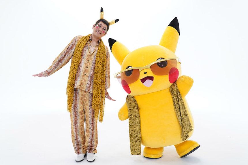 ピカチュウ&ピコ太郎 ©2020 Pokémon. ©1995-2020 Nintendo/Creatures Inc. /GAME FREAK inc.