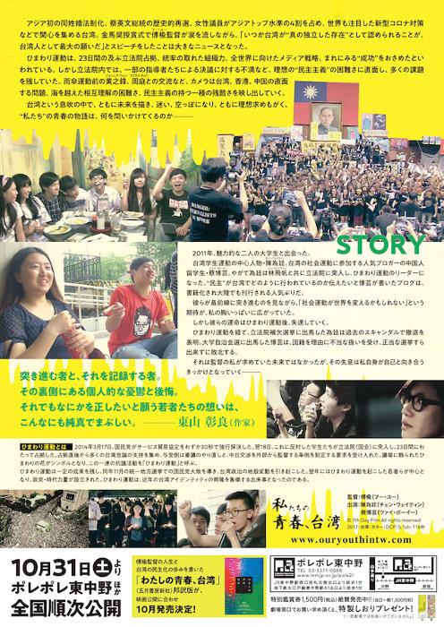 『私たちの青春、台湾』チラシビジュアル © 7th Day Film All rights reserved