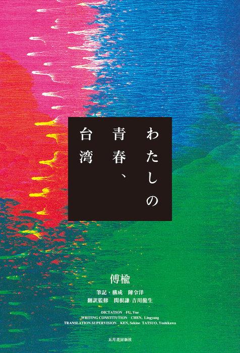 フー・ユー『私たちの青春、台湾』表紙